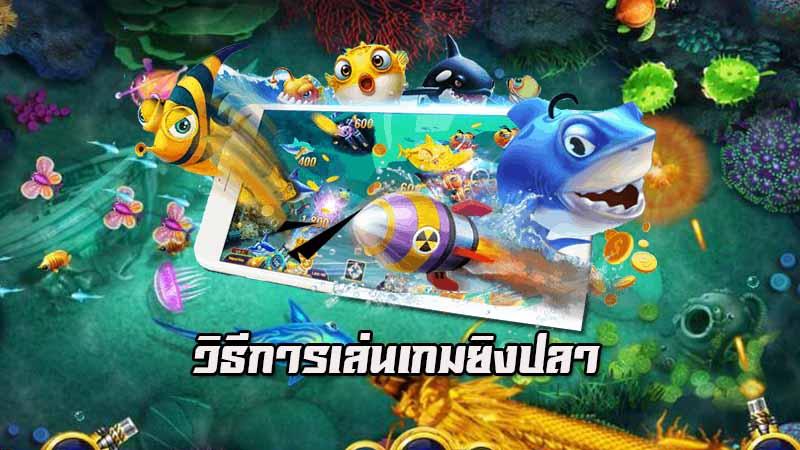 วิธีการเล่นเกมยิงปลา